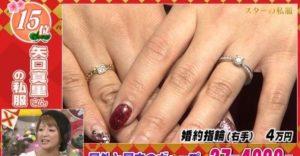 元婚約指輪