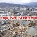 2018年5月5日発生地震