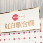 2019年紅白歌合戦NHK