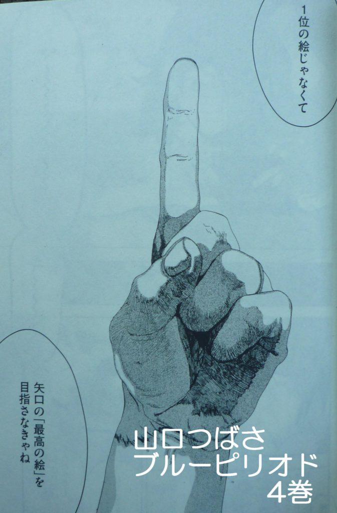 ブルーピリオド 4巻
