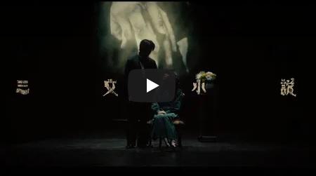 三文小説MV